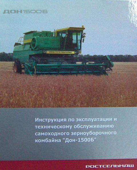 Дон 1500 Инструкция По Ремонту - фото 3